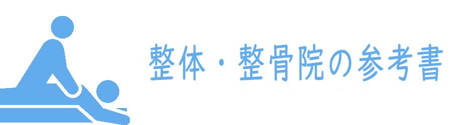 整体・整骨院の参考書のロゴ