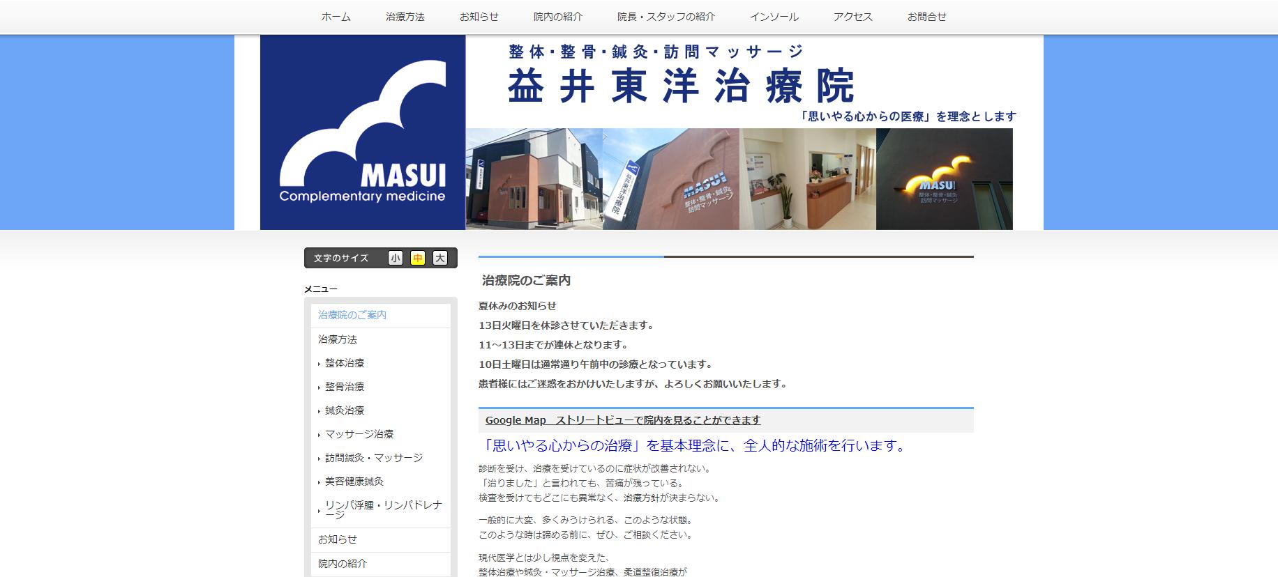 益井東洋治療院のサムネイル