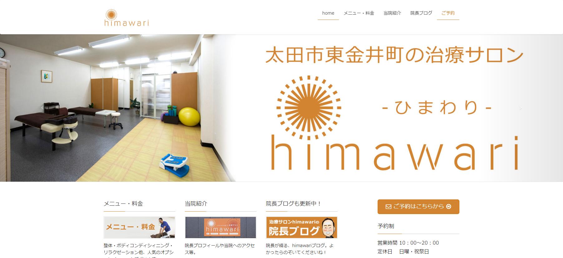 himawari(ひまわり)のサムネイル