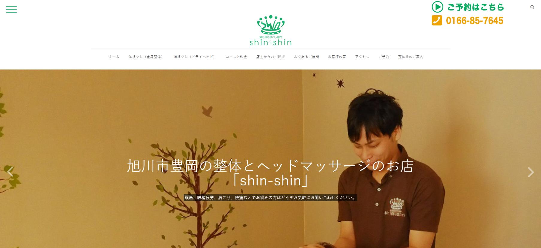 shin-shinのサムネイル