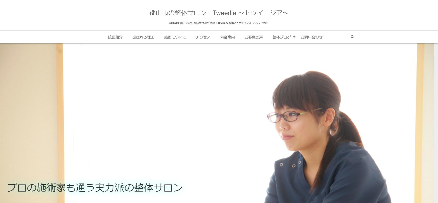 Tweedia 〜トゥイージア〜のサムネイル