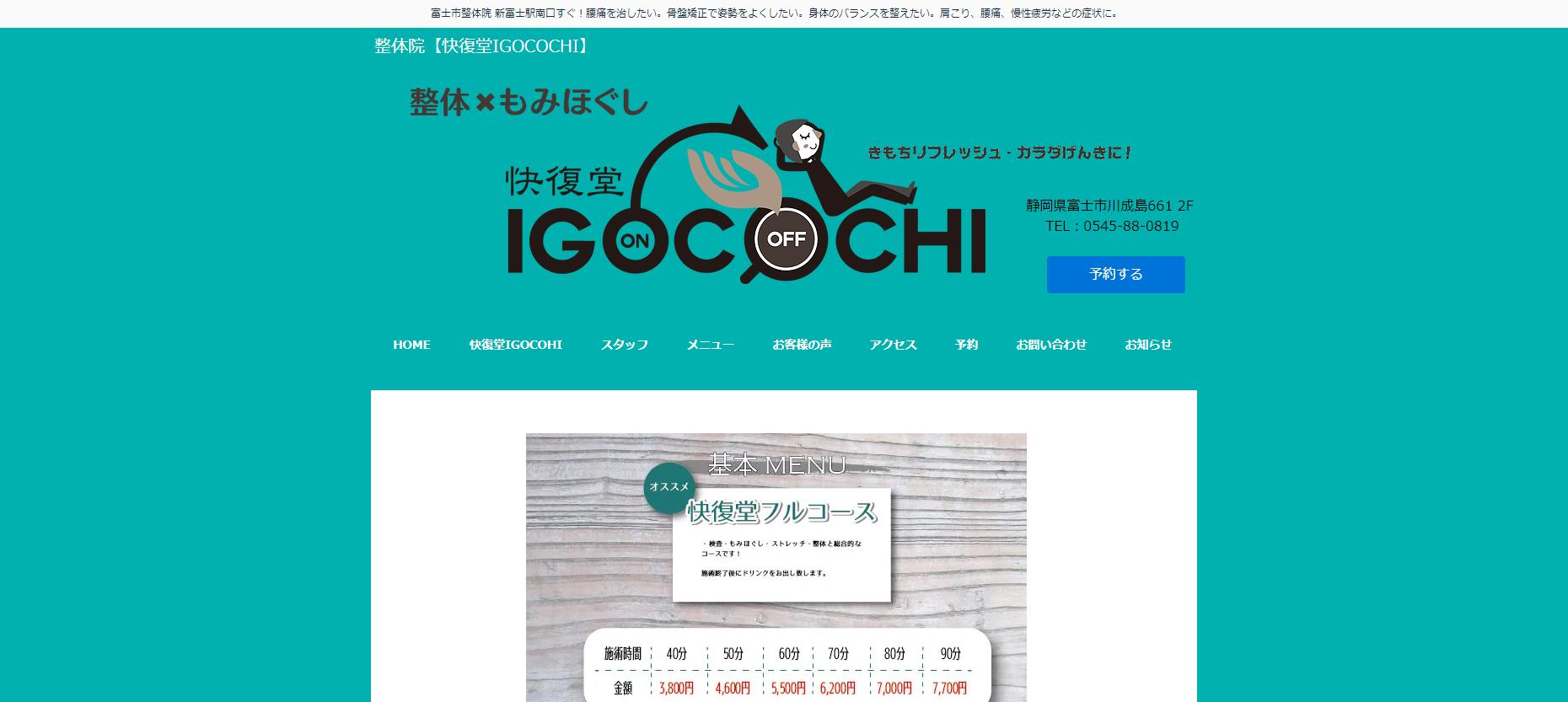 快復堂IGOCOCHIのサムネイル
