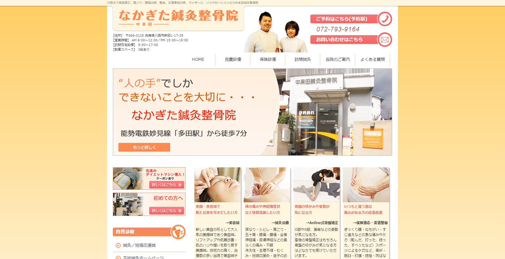 中来田鍼灸整骨院のサムネイル