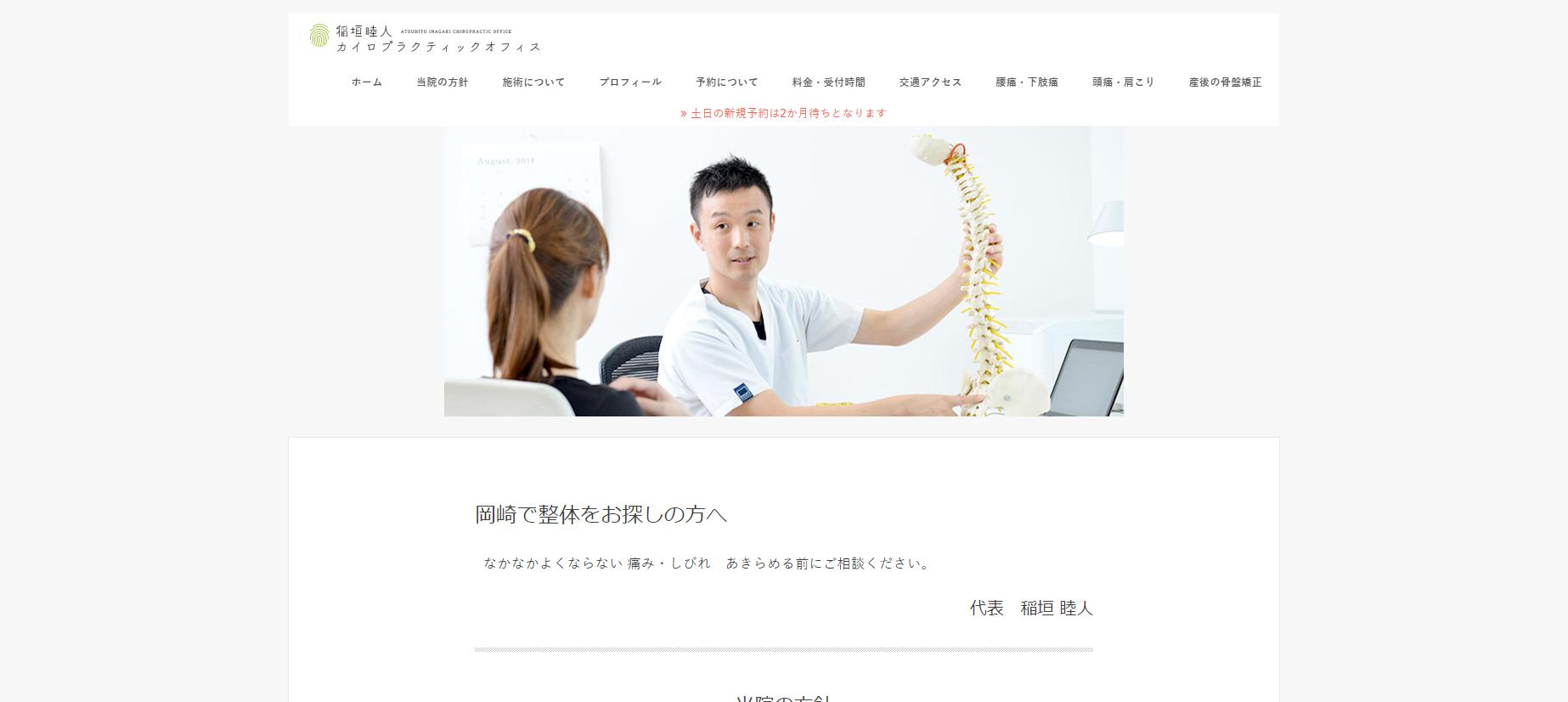 稲垣睦人カイロプラクティックオフィスのサムネイル