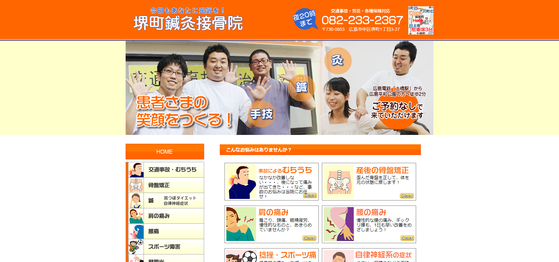 堺町鍼灸接骨院のサムネイル