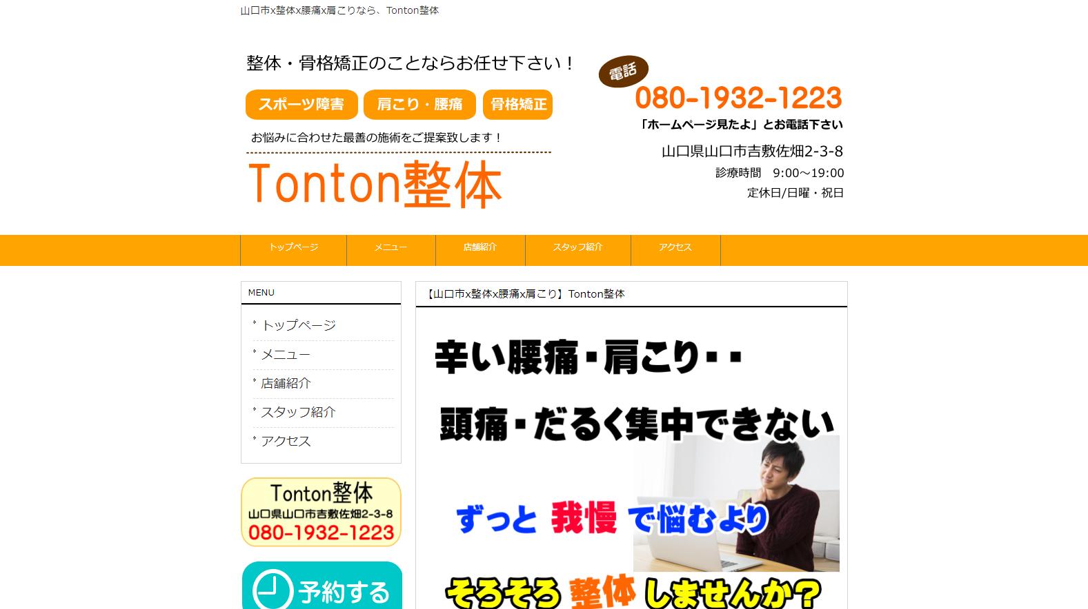 Tonton整体のサムネイル