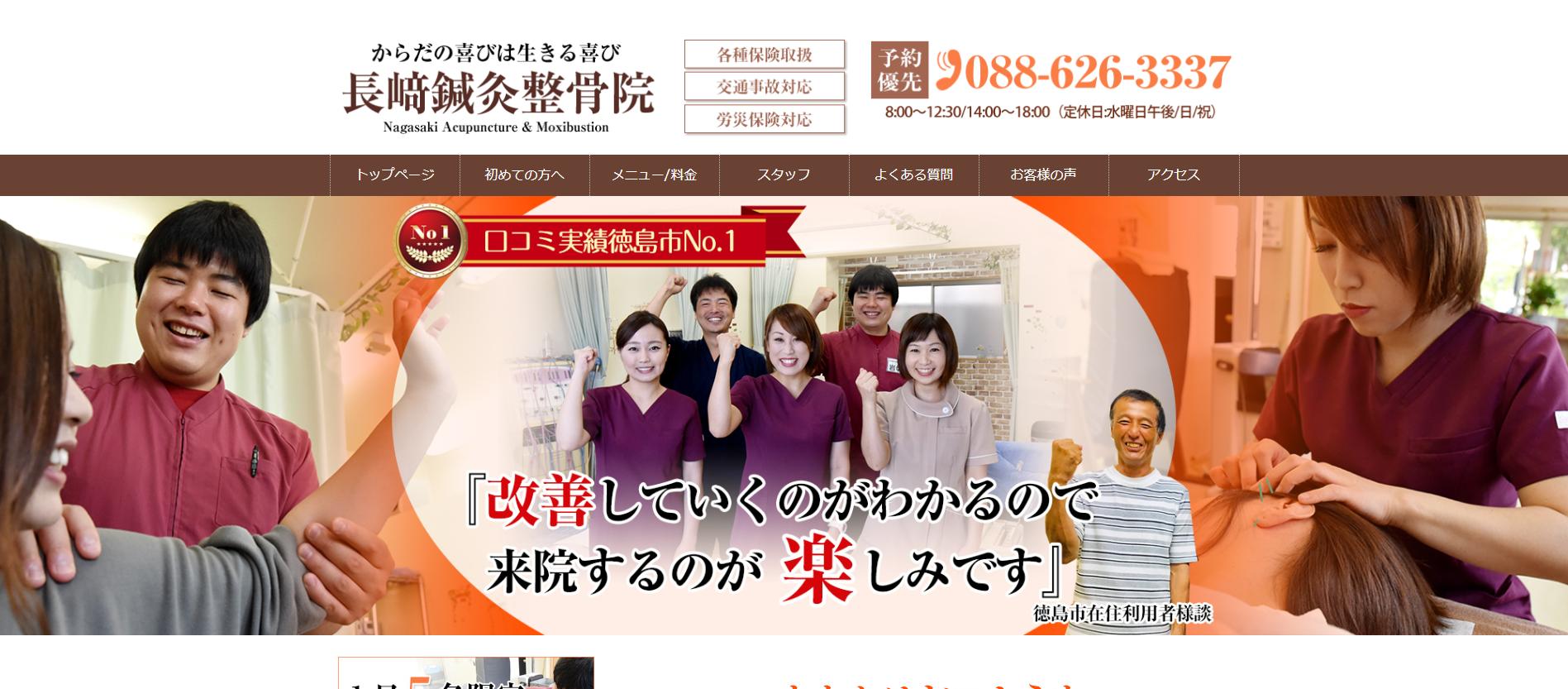 長崎鍼灸整骨院のサムネイル