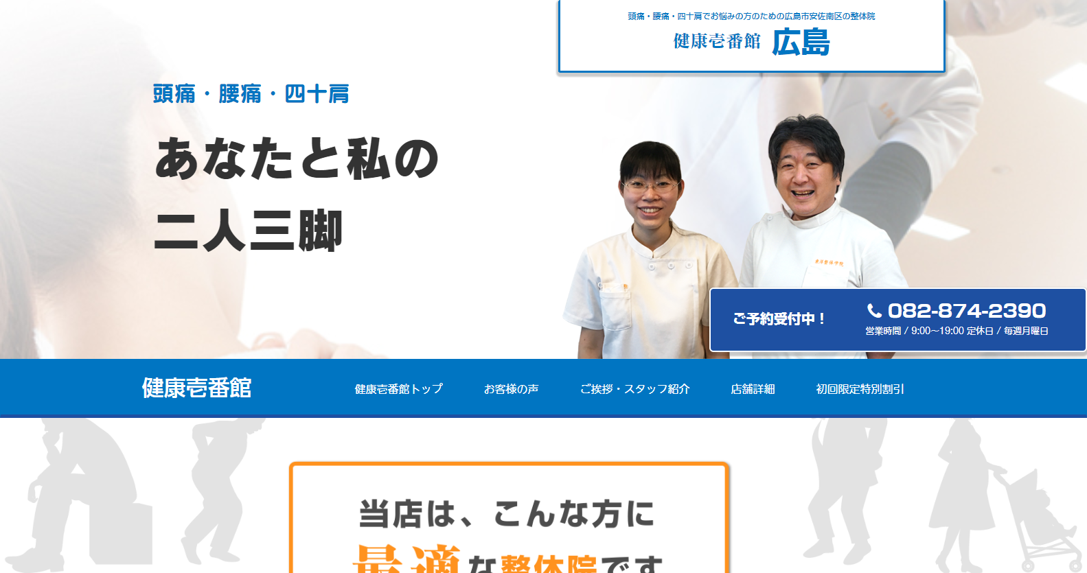 健康壱番館 広島のサムネイル