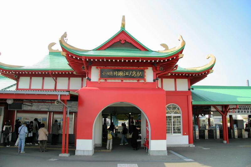 片瀬江ノ島駅の画像