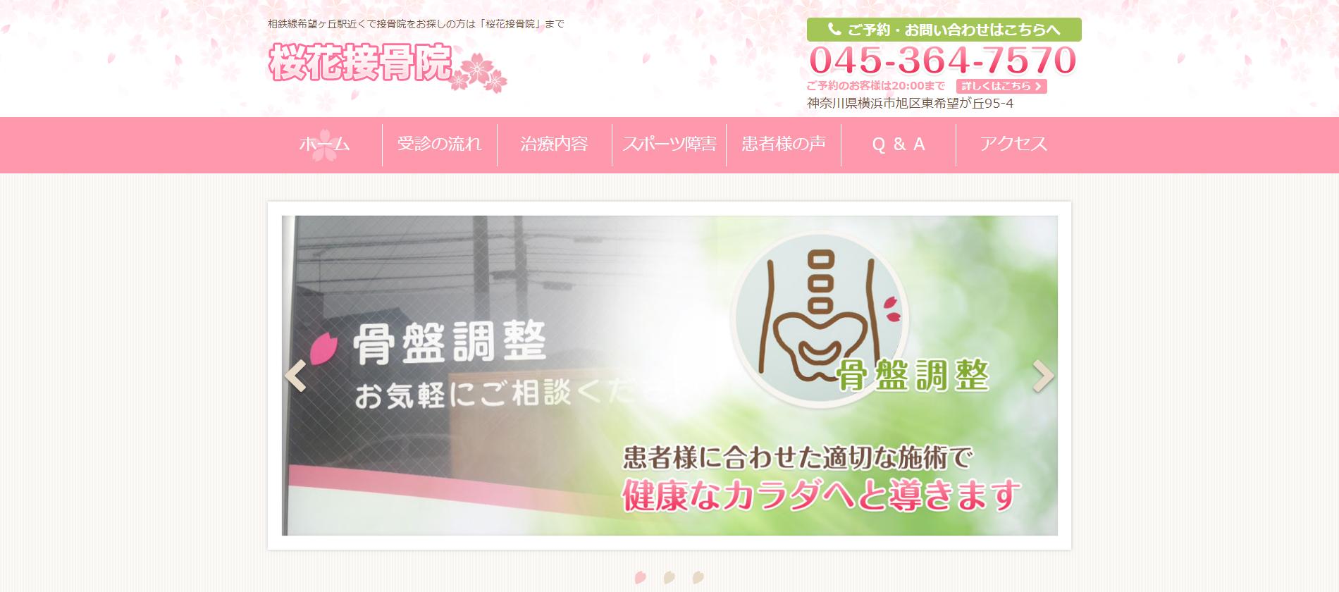 桜花接骨院のサムネイル
