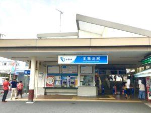 本鵠沼駅の画像