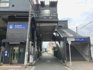 和田町駅の画像