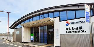かしわ台駅の画像