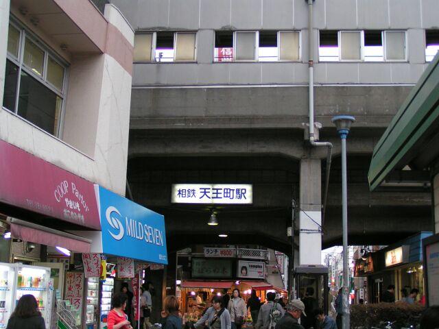 天王町駅の画像