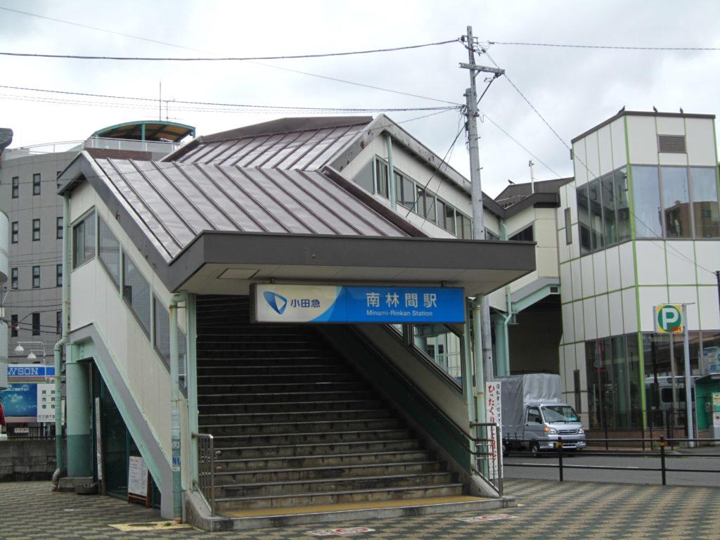 南林間駅の画像