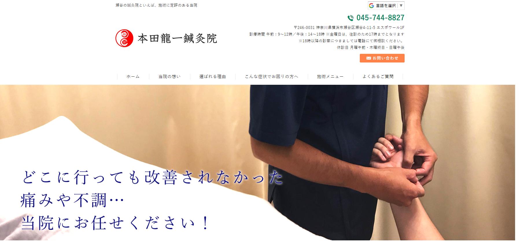 本田龍一鍼灸院のサムネイル