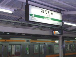 小田原駅の画像