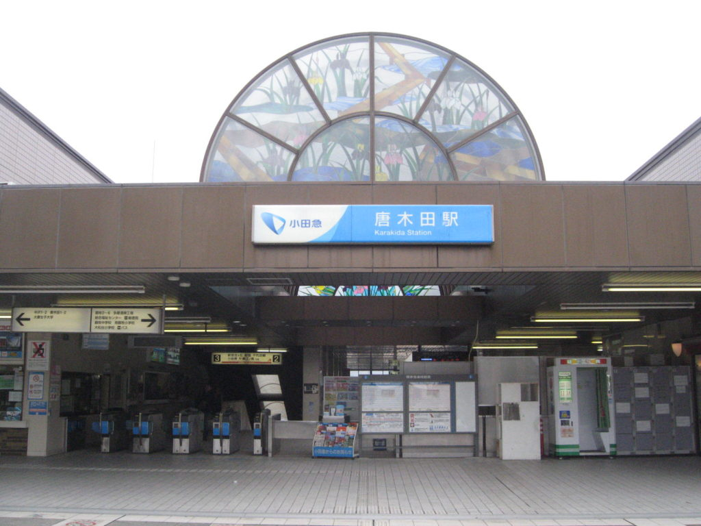 唐木田駅の画像