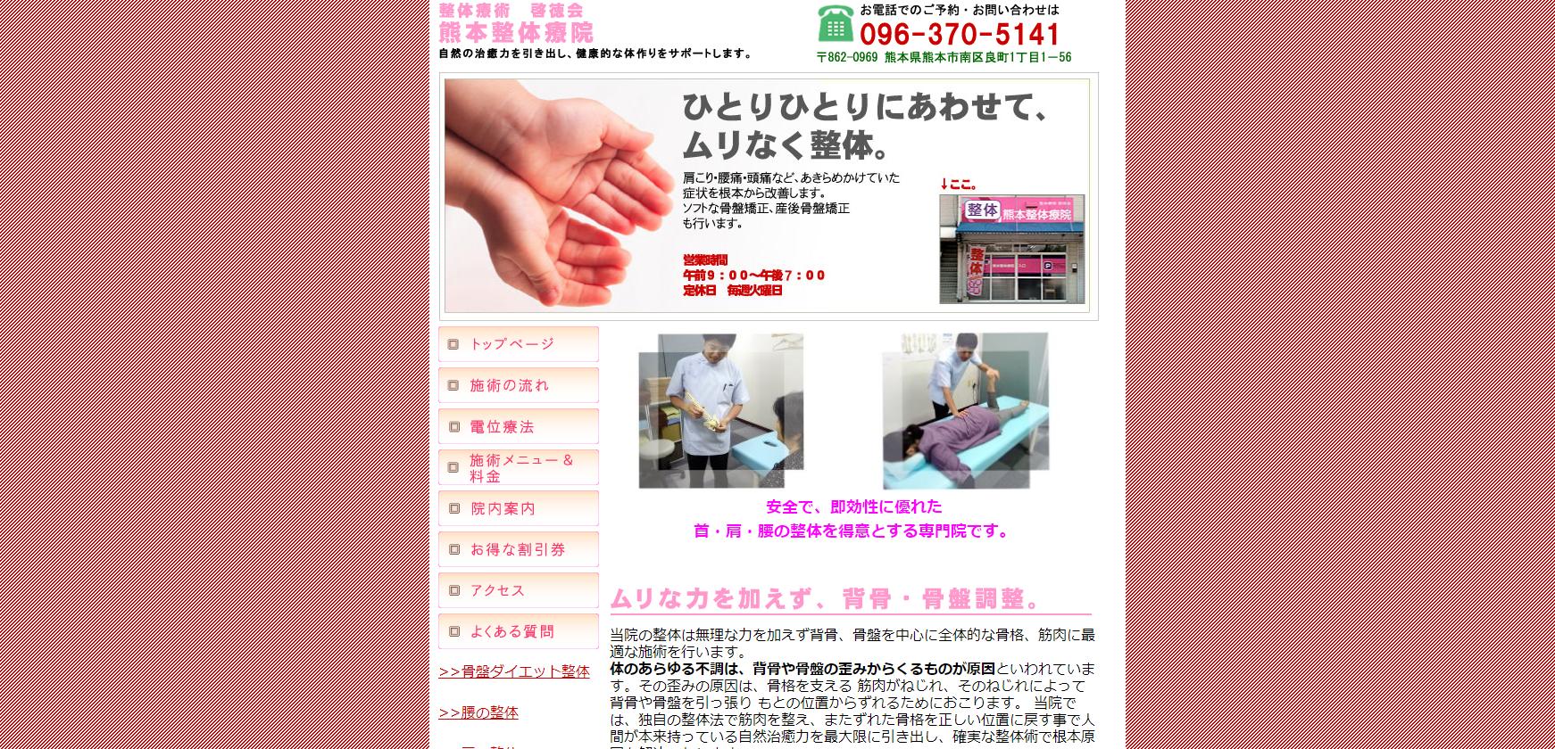 熊本整療院のサムネイル