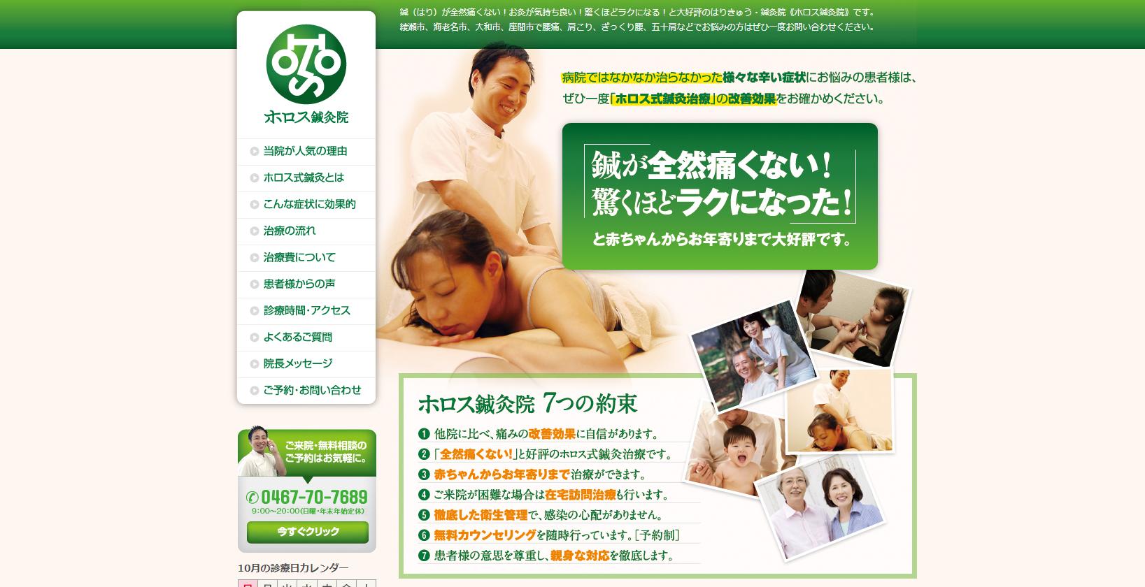 ホロス鍼灸院のサムネイル