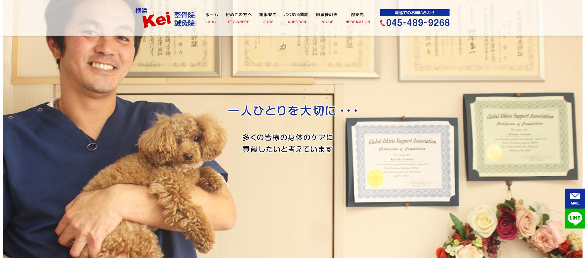 横浜kei整骨院・鍼灸院のサムネイル