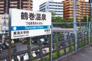 鶴巻温泉駅の画像