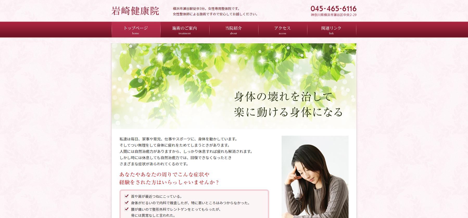 岩崎健康院(女性専門)のサムネイル
