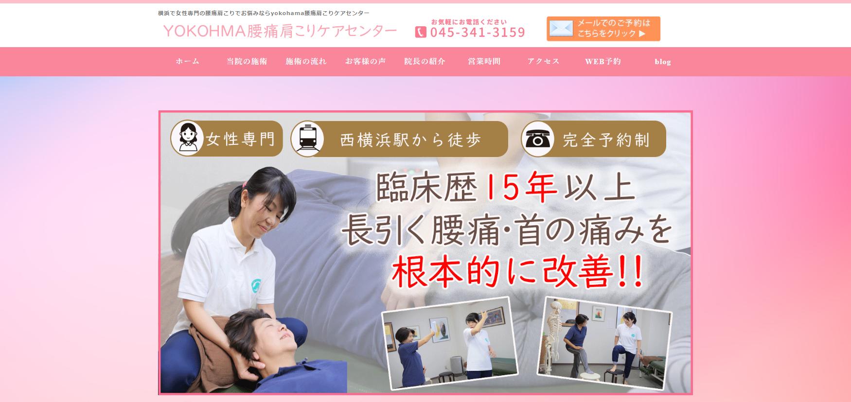 YOKOHAMA腰痛肩こりケアセンターのサムネイル