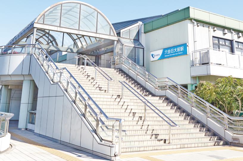 六会日大前駅の画像