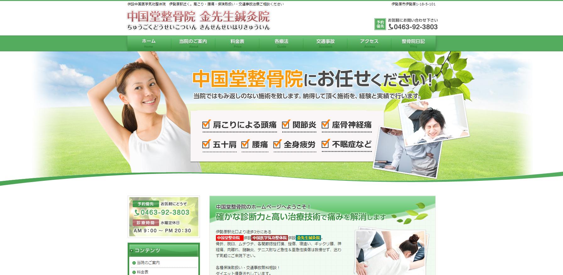 中国医学気功整体院のサムネイル