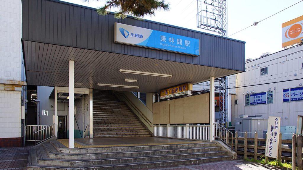 東林間駅の画像