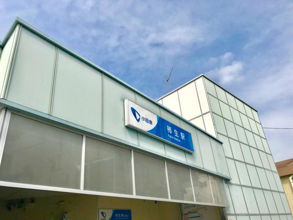 柿生駅の画像