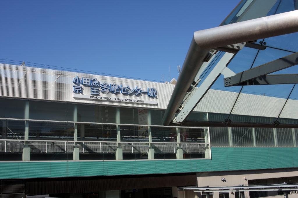 多摩センター駅の画像