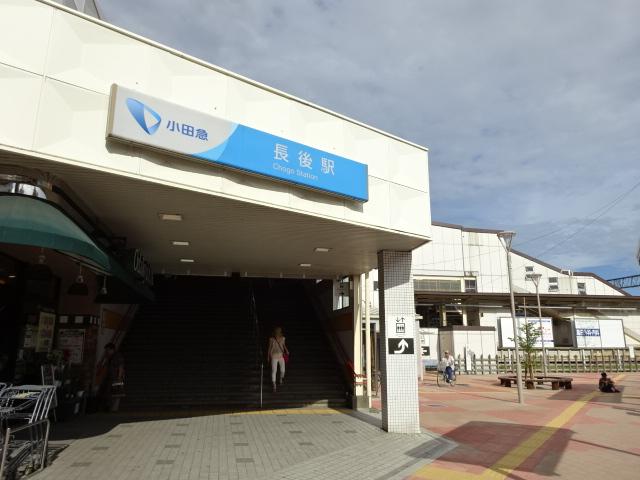 長後駅の画像