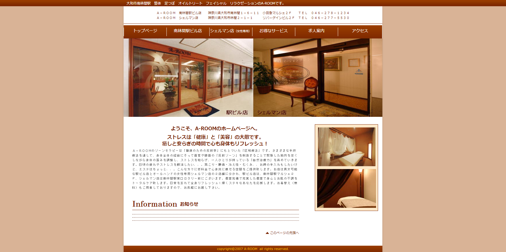 A-ROOMのサムネイル