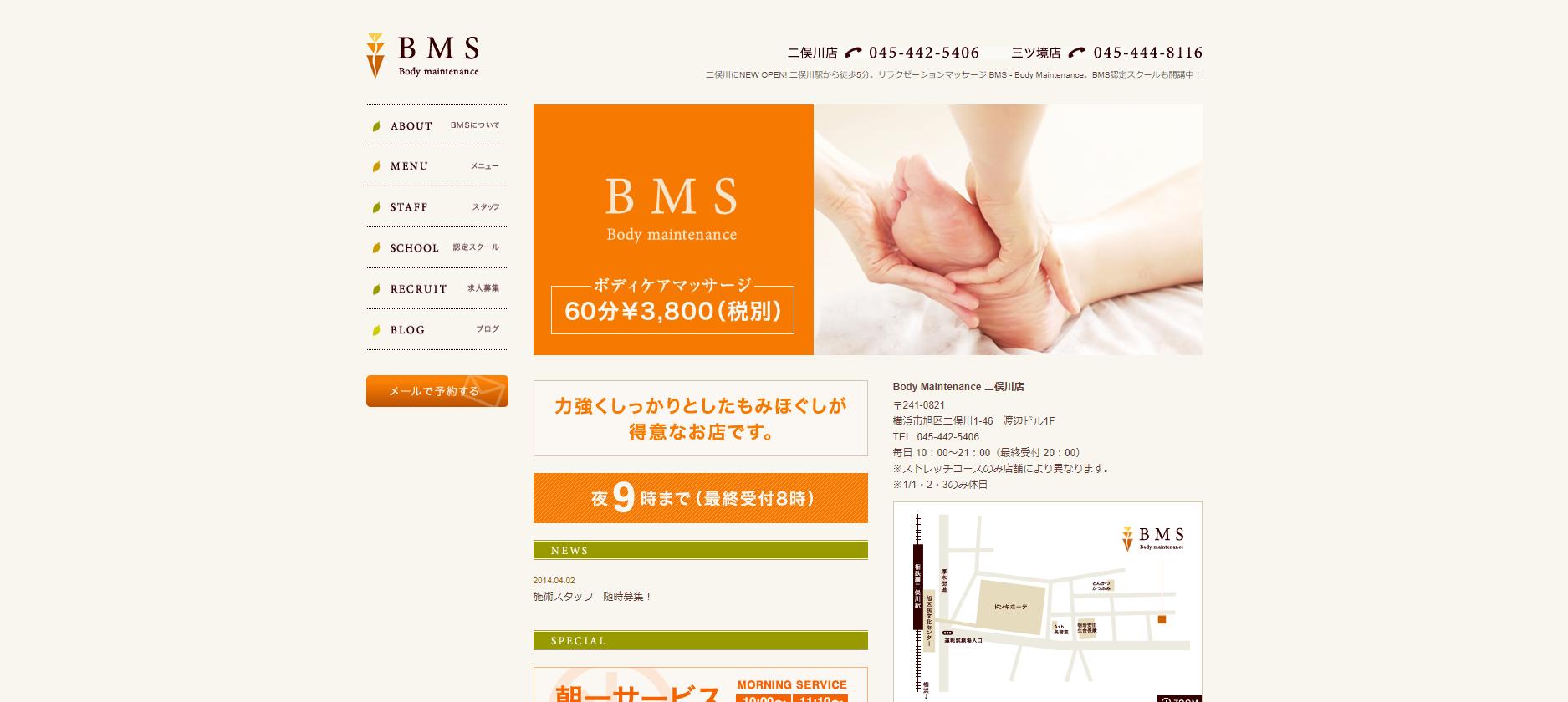 BMSのサムネイル