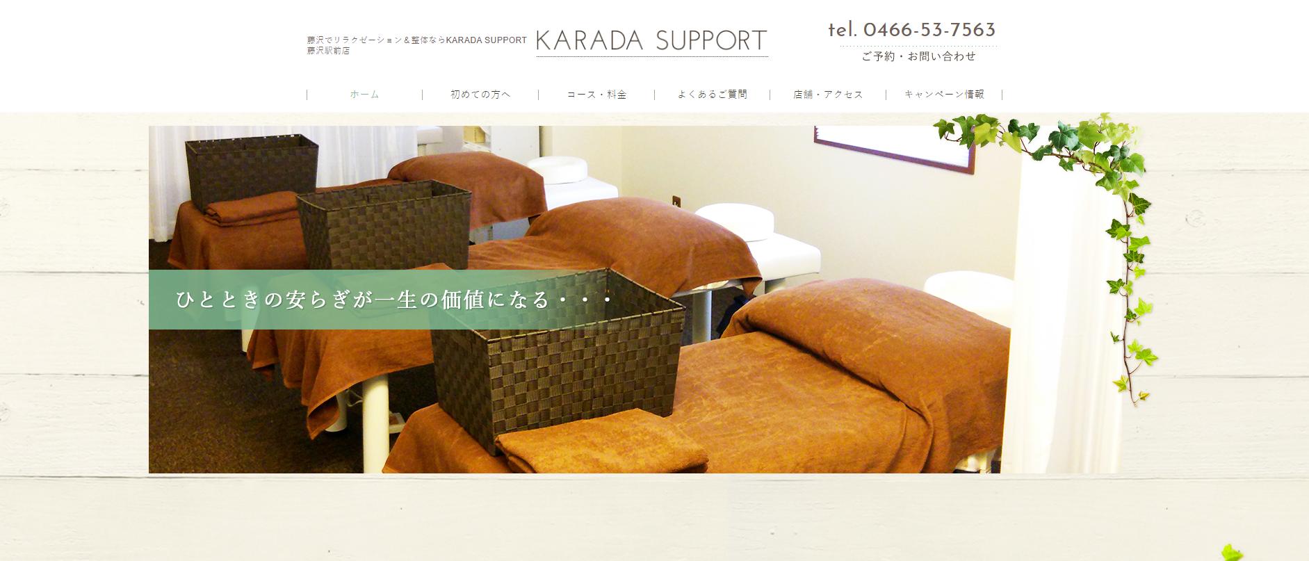 KARADA SUPPORTのサムネイル