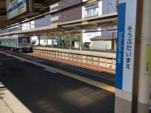 相武台前駅の画像