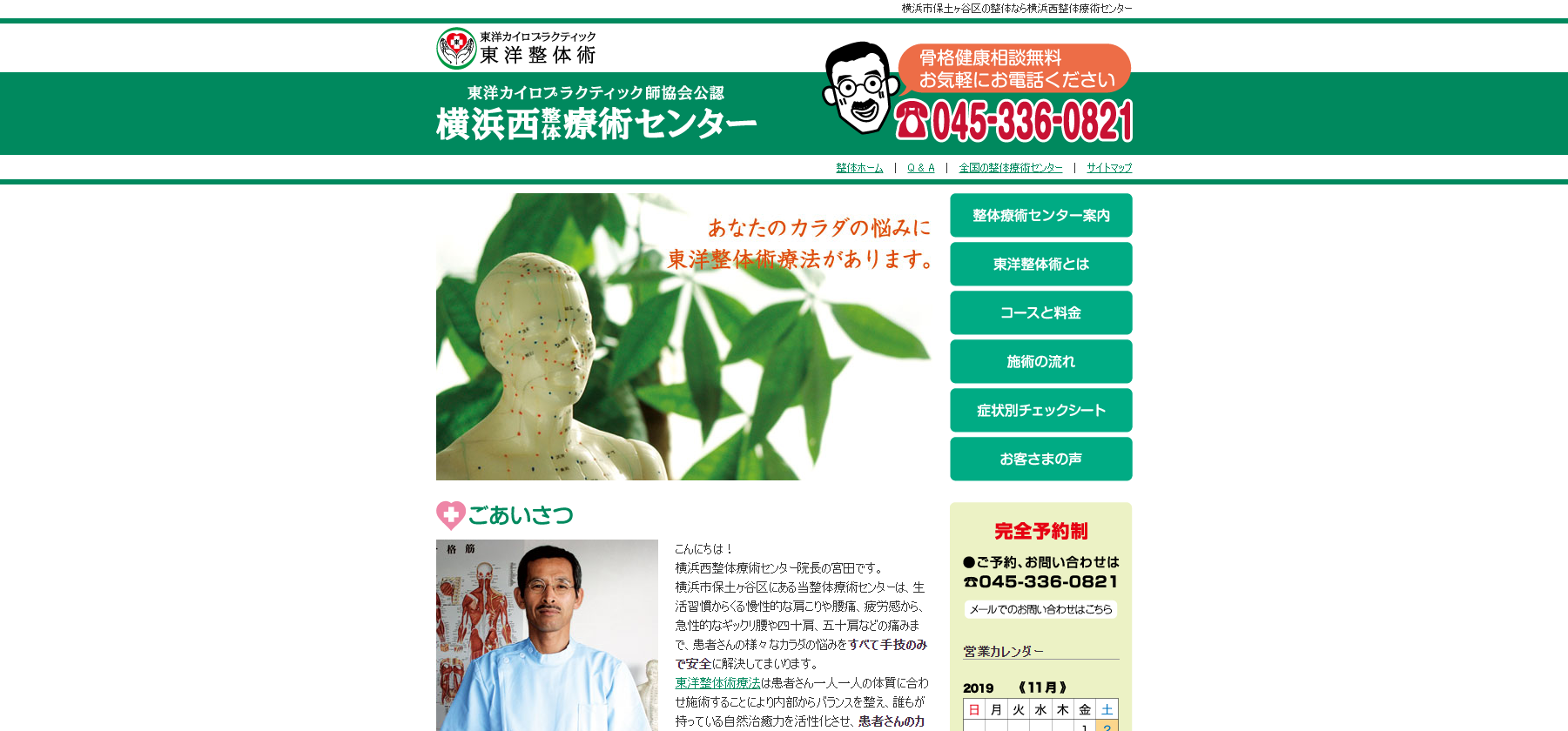横浜西整体療術センターのサムネイル