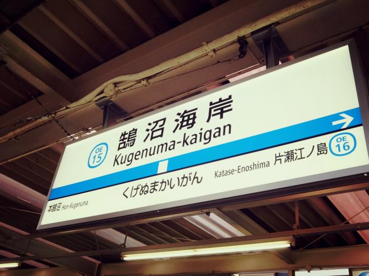 鵠沼海岸駅の画像