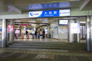 大和駅の画像