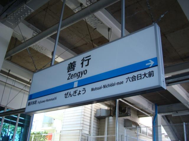 善行駅の画像