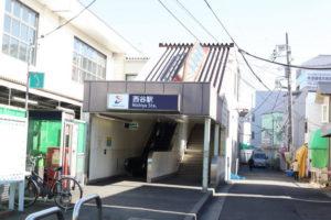 西谷駅の画像