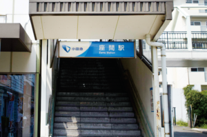 座間駅の画像