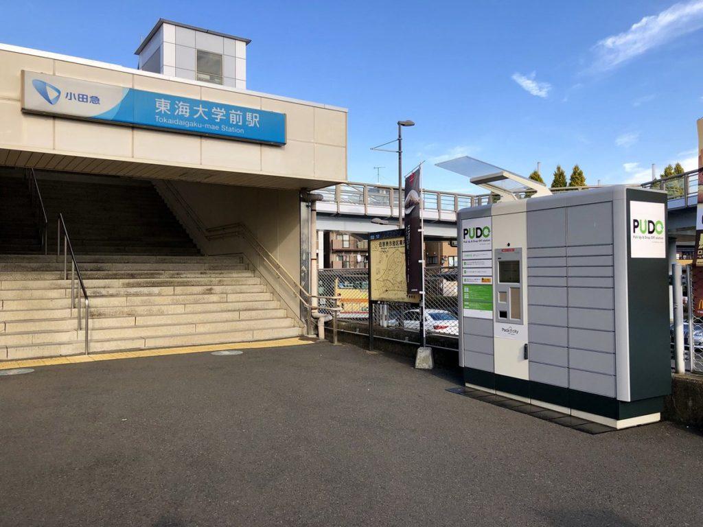 東海大学前駅の画像