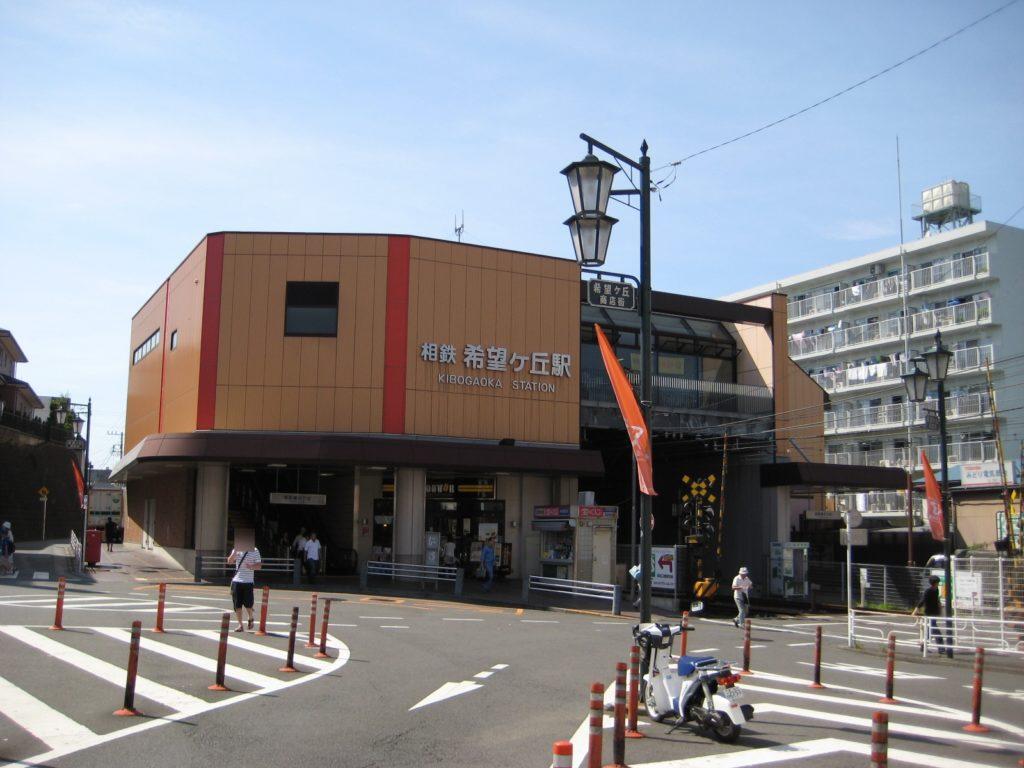 希望ヶ丘駅の画像