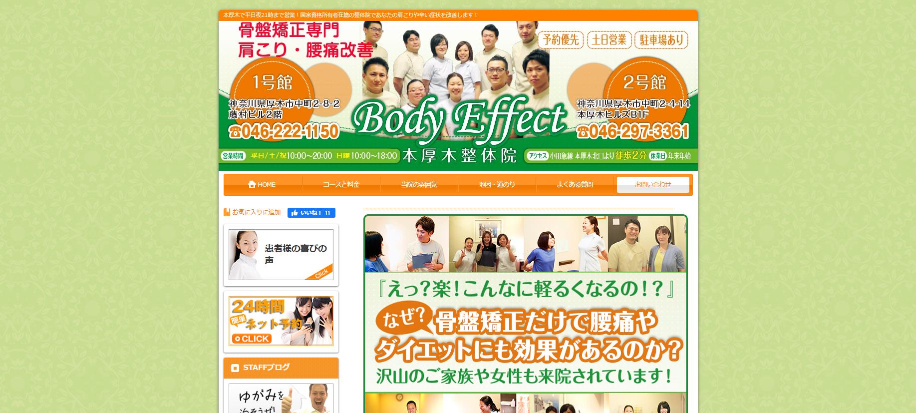 Body Effect 本厚木整体院のサムネイル