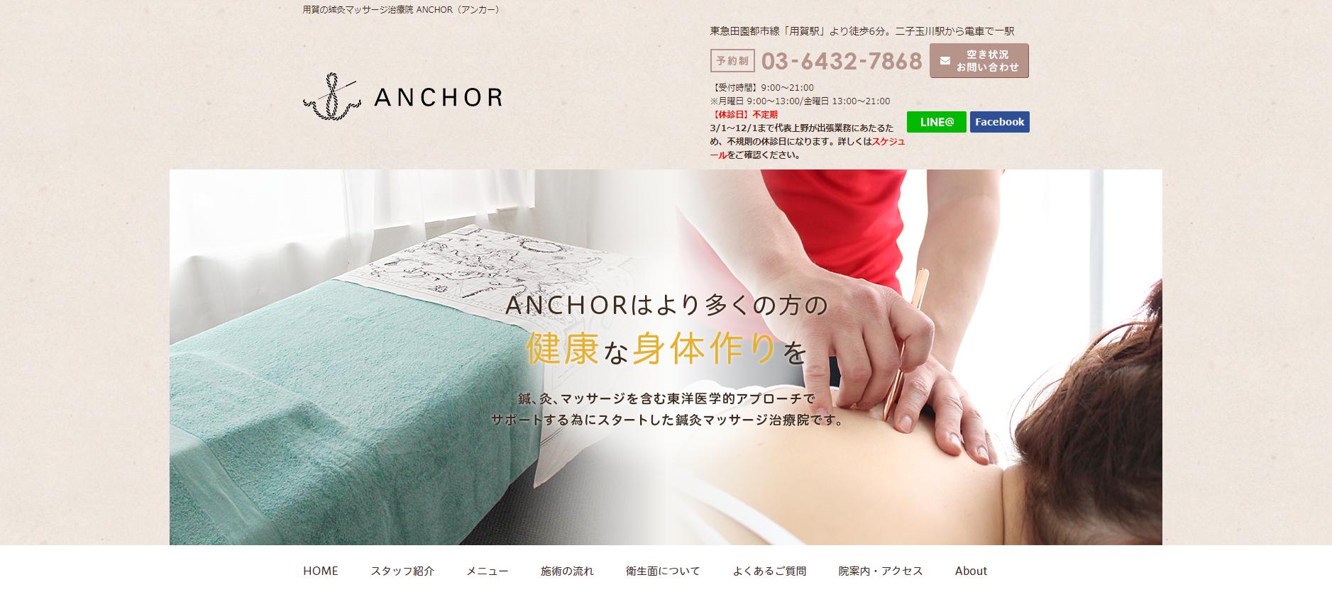ANCHOR(アンカー)のサムネイル