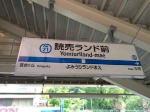 読売ランド前駅の画像