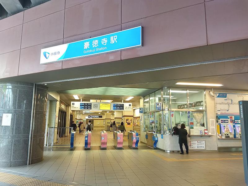 豪徳寺駅の画像